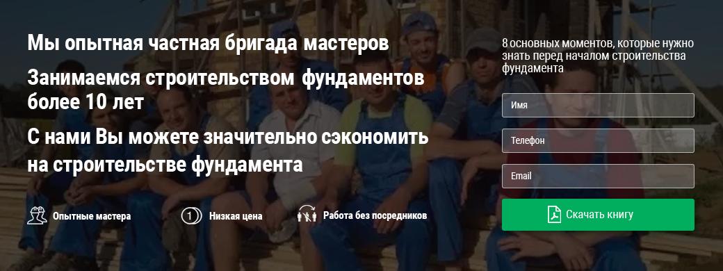 Fundamentdomov.ru
